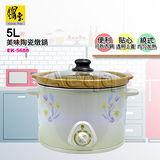 鍋寶 5L陶瓷燉鍋 (EK-5688)