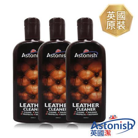 【Astonish英國潔】速效皮革去污保養乳3瓶(235mlx3)