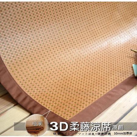 LUST生活【3D透氣網-3.5尺-原創柔藤涼蓆-】極厚1公分的涼爽竹蓆(日本原料)台灣生產