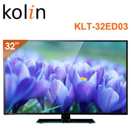 促銷【kolin歌林】32吋 可錄式LED顯示器+視訊盒(KLT-32ED03) 含運送