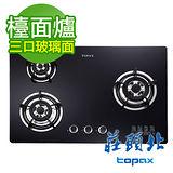 《TOPAX 莊頭北》檯面式三口安全瓦斯爐(TG-8532G/TG-8532GB) 玻璃面板/桶裝瓦斯 送安裝