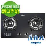 《TOPAX 莊頭北》檯面式兩口內焰瓦斯爐(TG-8603G/TG-8603GB) 玻璃面板/天然瓦斯 送安裝