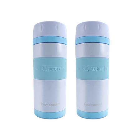 【2组】饪我行316不锈钢超真空保温保冷瓶390ML清新蓝(CI-390)