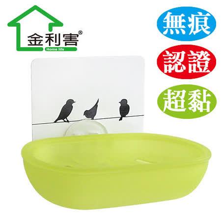 【金利害】魔術貼瀝乾型ABS肥皂盒/ MIT無痕掛勾(2色可選)