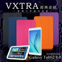 VXTRA 三星SAMSUNG Galaxy Tab S2 8.0 T710 T715 經典皮紋超薄三折保護套