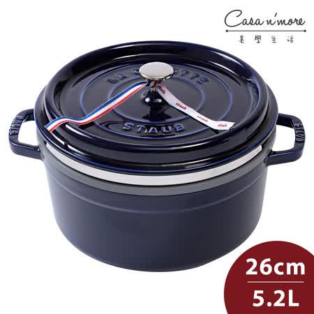 Staub 圓形鑄鐵鍋(含蒸籠) 琺瑯鍋 搪瓷 26cm 深藍 法國製造