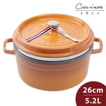 Staub 圓形鑄鐵鍋(含蒸籠) 琺瑯鍋 搪瓷 26cm 芥末黃 法國製造