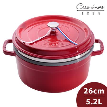 Staub 圓形琺瑯鑄鐵鍋(含蒸籠) 湯鍋 燉鍋 炒鍋 26cm 5.2L 櫻桃紅 法國製
