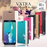 VXTRA 三星 Samsung Galaxy S6 edge+ 韓系潮流 磁力側翻皮套