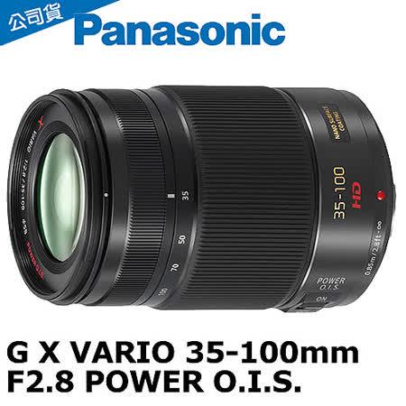 Panasonic LUMIX G X 35-100mm F2.8 POWER O.I.S. 望遠鏡頭(35-100,台灣松下公司貨)送變型章魚腳架