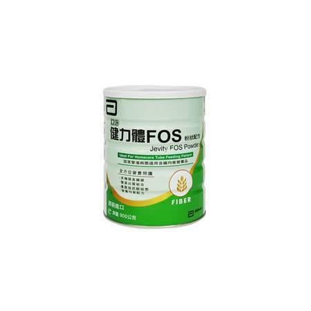 【亞培】健力體FOS粉狀配方900g (2入)原裝進口