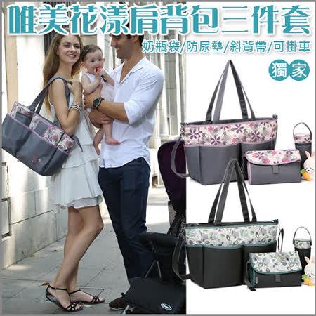 【MA0052】歐美GRACO花漾防水媽咪包/媽媽包+保溫奶瓶袋+防水尿墊三件套