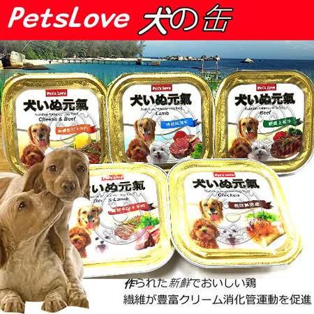 澳洲PetsLove》元氣犬嚴選頂級美味雞肉罐頭6種口味100g/24盒