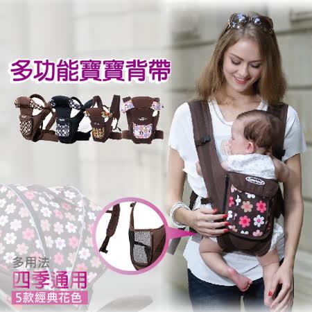 【LA0002】歐美時尚多功能便攜式四季背帶 全棉 嬰兒揹帶 減壓 背巾