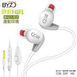 BYZ 運動耳機 耳掛入耳式 兩用耳機 線控耳機 原音HIFI 跑步 防汗 扁線 通用型3.5mm