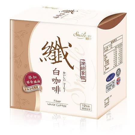 Smile99纖莉子-纖白咖啡(12包/盒)-12 盒組