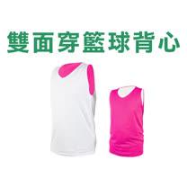 (男女) INSTAR 雙面穿籃球背心-台灣製 運動背心 桃紅白