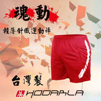 (男) HODARLA 魂動針織短褲-慢跑 路跑 運動 吸濕排汗 台灣製 紅白