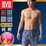 BVD 100%純棉居家平織褲(混色4入組)