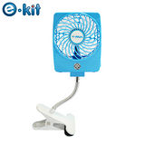 逸奇 e-kit 可夾式三段風速 強力勁涼小風扇/可充電/支援行動電源及手機充電 UF-97_BU (藍)