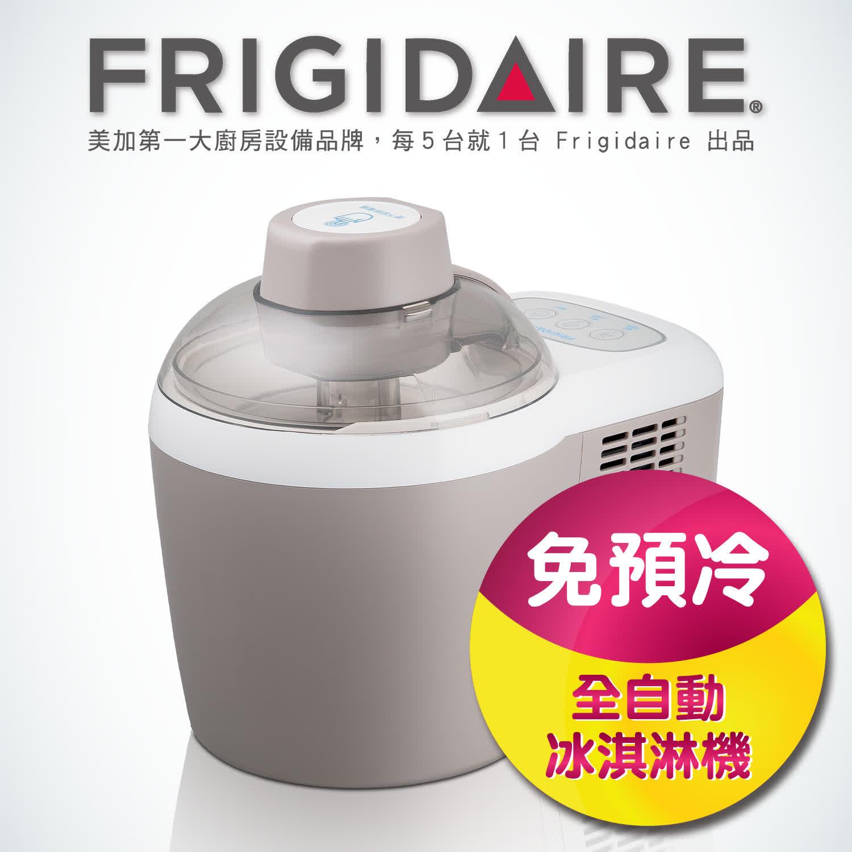 美國富及第Frigidaire 全自動冰淇淋機 深灰色 FKI-C104FD