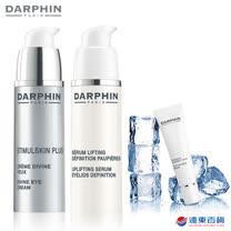 DARPHIN  眼部全方位抗老組【超夯 最後兩組】