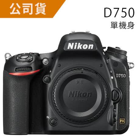 Nikon D750 單機身全片幅數位單眼相機(公司貨)-送64G 95MB/s記憶卡+原廠電池+原廠減壓背帶+鋼化玻璃貼+原廠清潔組