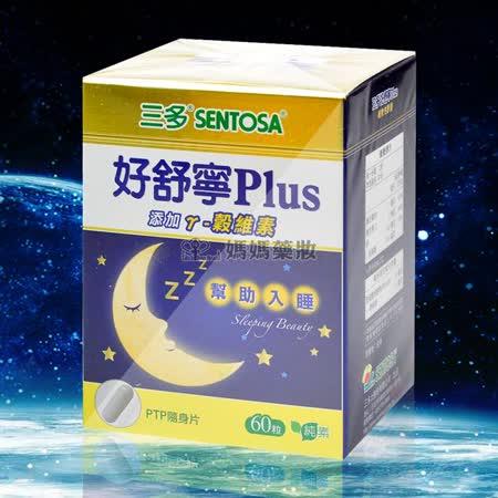 大包裝 SOMNI三多好舒寧60粒 Plus 複方植物性膠囊