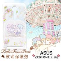 三麗鷗授權正版 Little Twin Stars KiKiLaLa ASUS ZENFONE 2 (5吋) 軟式手機殼(天使雙子星)
