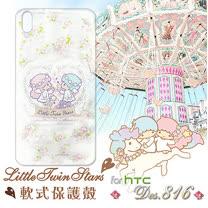 三麗鷗授權正版 Little Twin Stars KiKiLaLa  HTC Desire 816 軟式手機殼(天使雙子星)