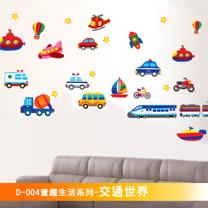 D-004 童趣生活系列-交通世界 大尺寸高級創意壁貼 / 牆貼