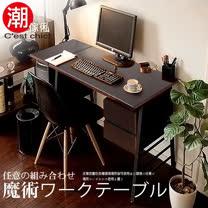 【C'est Chic】Gusman古斯曼魔術師機能工作桌
