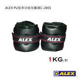 【ALEX】PU型多功能加重器(色線紅1KG/對)C-2801