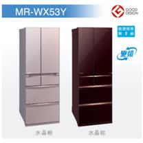 MITSUBISHI 三菱 MR-WX53Y  525公升 日本原裝進口變頻電冰箱  ※(含基本運費、1F搬運及一台舊機回收 / 不含跨區運送、安裝、樓層搬運、舊機移機等額外費)