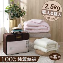 【岱妮蠶絲】(EY25991)天然特級100%長纖純蠶絲被-2.5kg