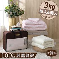 【岱妮蠶絲】(EY30991)天然特級100%長纖純蠶絲被-3kg