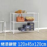 百變金鋼 三層烤漆鐵架-白(120x45x120cm)