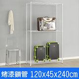 百變金鋼 三層烤漆鐵架-白(120x45x240cm)