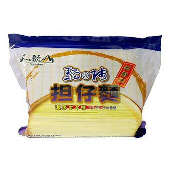 ★買一送一★和歌山麵之師-擔仔麵1500g