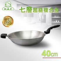 【HAC】畢翠絲七層超級複合金單柄中華炒鍋40cm