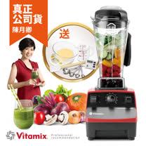 美國Vita-Mix TNC5200 全營養調理機(精進型)-紅色-公司貨~送附缽豪華磅秤與專用工具等12禮