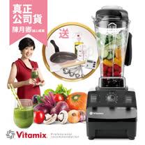 美國Vita-Mix TNC5200 全營養調理機(精進型)-黑色-公司貨~送韓國Neoflam 陶瓷不沾心型煎蛋鍋等13禮