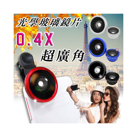 Unii 光學鏡片0.4X超級廣角/魚眼/微距 3合1自拍超廣角鏡頭 手機平板皆可用
