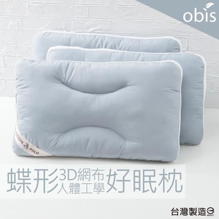 枕頭/機能枕-單入裝【國際知名品牌 3D工學好眠枕】台灣製造,歐必斯國際家居