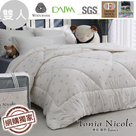 Tonia Nicole東妮寢飾 100%法國2.8kg羊毛被(雙人)