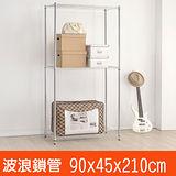 百變金鋼 三層波浪鐵架(90x45x210cm)