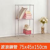 百變金鋼 三層波浪鐵架(75x45x150cm)