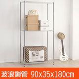 百變金鋼 三層波浪鐵架(90x35x180cm)