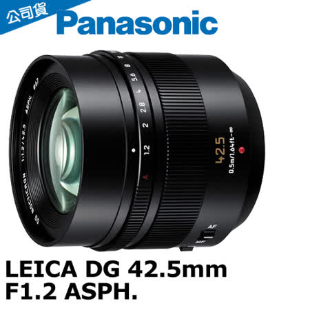 Panasonic LEICA DG 42.5mm F1.2 ASPH. (公司貨).-送67UV保護鏡+拭鏡筆+大吹球