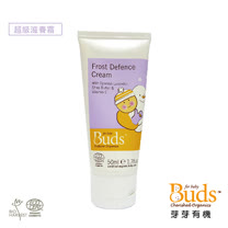 【Buds 芽芽有機】日安系列-超級滋潤霜(防凍霜)(Forst  Defence Cream)